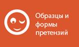 Защита прав потребителей Томской области
